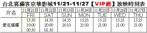 11.21-11.27檔期.jpg