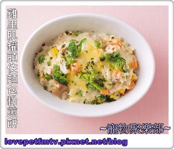 P.43雞里肌罐頭佐麵包粉煎餅 (網誌用).jpg