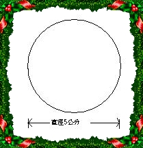 圓形版型.JPG