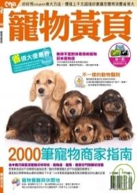 寵物黃頁.jpg