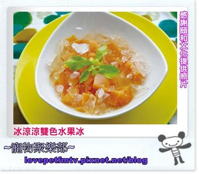 07.雙色水果冰(網誌用400x350).jpg