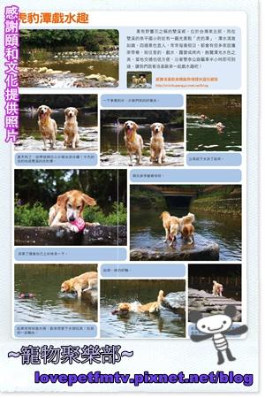 09.虎豹潭(網誌用300x450).jpg