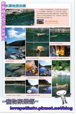 10.水源地(網誌用300x450).jpg