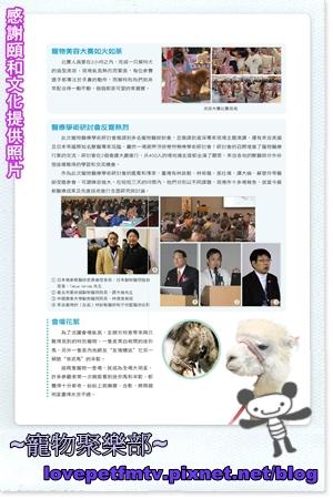 16.上海寵物大會2(網誌用300x450).jpg