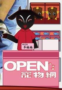 7.open寵物網.jpg