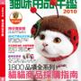 頤和文化-2010貓年鑑.jpg