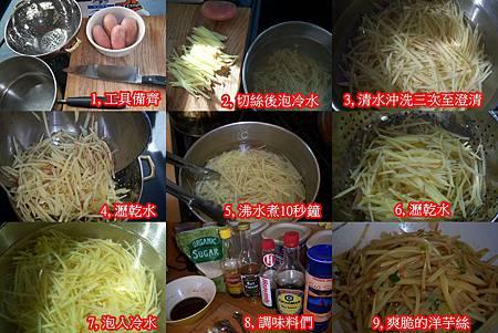 涼拌洋芋絲 Nov122011