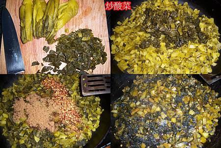 Dec072011 炒酸菜