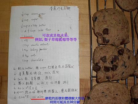 20091105 香蕉巧克力餅乾食譜