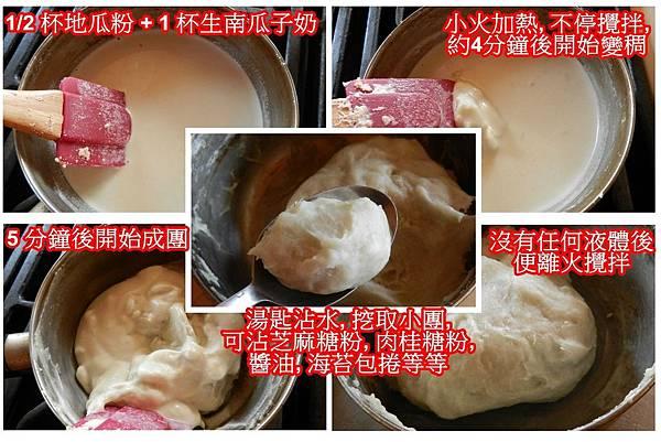 May082013 pumpkin seed milk mochi_sop