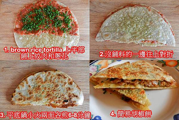 Jul232013 簡易胡椒餅ground pork quesadillas