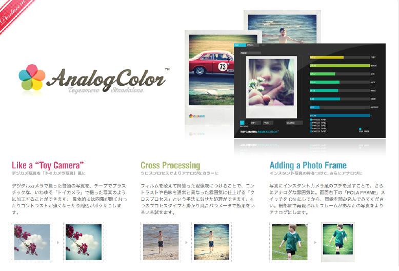 ToyCameraAnalogcolor7.jpg