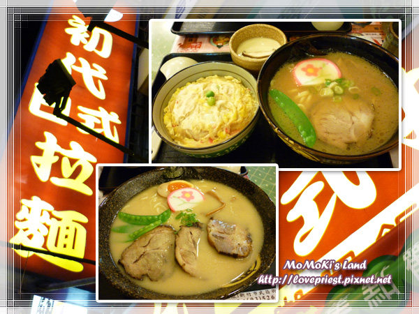 初代日式拉麵_0.jpg