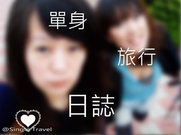 單身旅行日誌.jpg