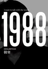 複製 -1988-718x1024.jpg