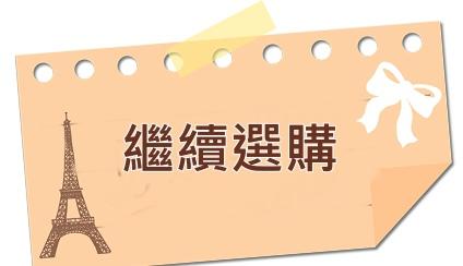 繼續選購.jpg