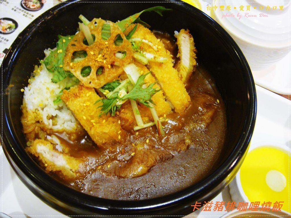 卡滋豬排咖哩燒飯 (1)