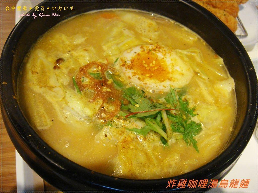 炸雞咖哩湯烏龍麵 (2)