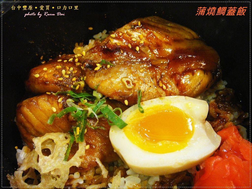 蒲燒鯛蓋飯 (2)