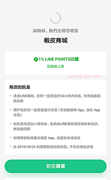 Screenshot_2019-10-30-18-33-14-707_jp.naver.line.android.png