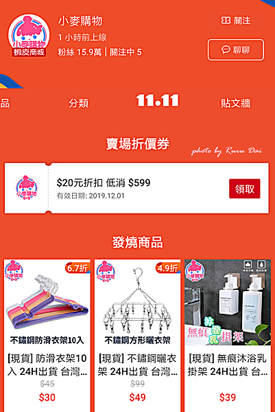 Screenshot_2019-10-30-18-35-12-550_com.shopee.tw.png