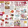 2大會報_月子餐.jpg