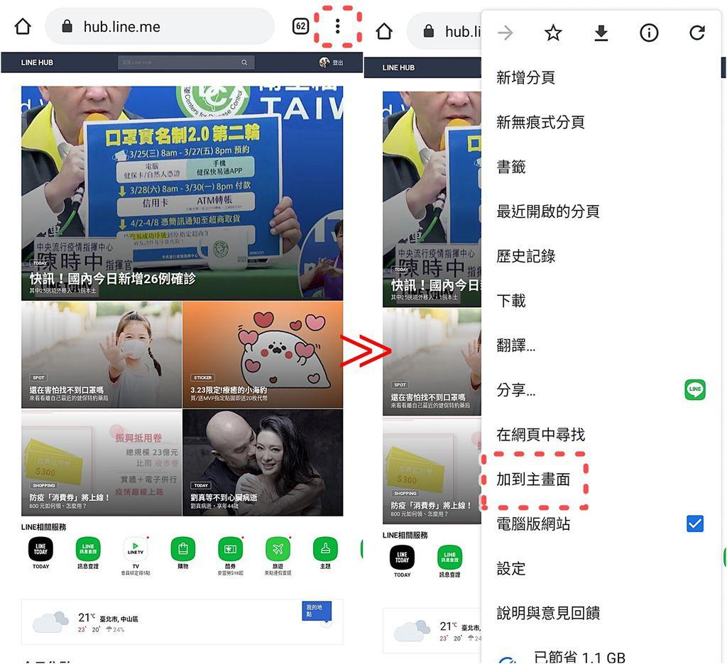 Screenshot_2020-03-23-16-56-20-110_com.android.chrome.jpg