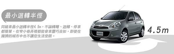 nissan_march_29