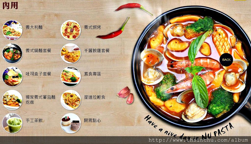 竹北平價義大利麵
