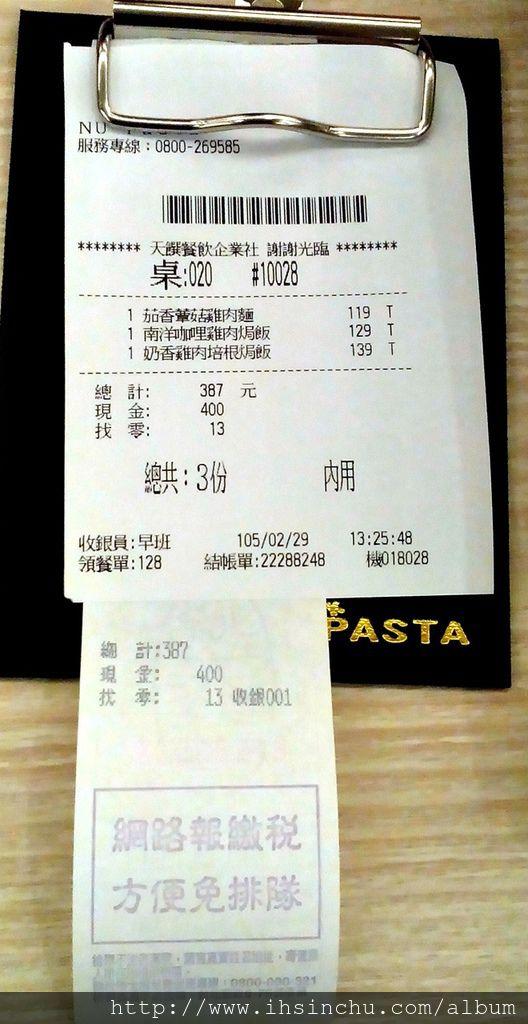 三個人吃一頓美味好吃的義大利麵及義大利焗飯才花不到400元,蠻物超所值的。