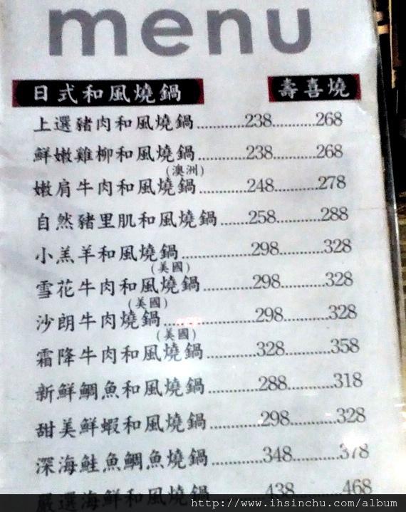 新竹火鍋-新竹二布院菜單