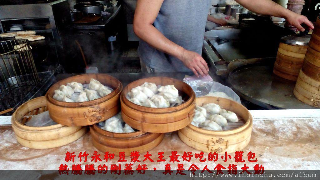 新竹永和豆漿大王最好吃的小籠包,熱騰騰的剛蒸好,真是令人食指大動。