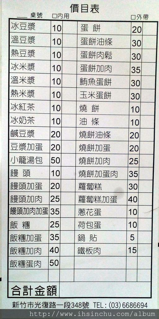 新竹永和豆漿大王在光復路上,最好吃的小籠包一籠才50元,蛋餅20元,飯糰25元,饅頭只要10元,豆漿、米漿、紅茶、奶茶都只要10元,全部都超便宜,重點是又好吃