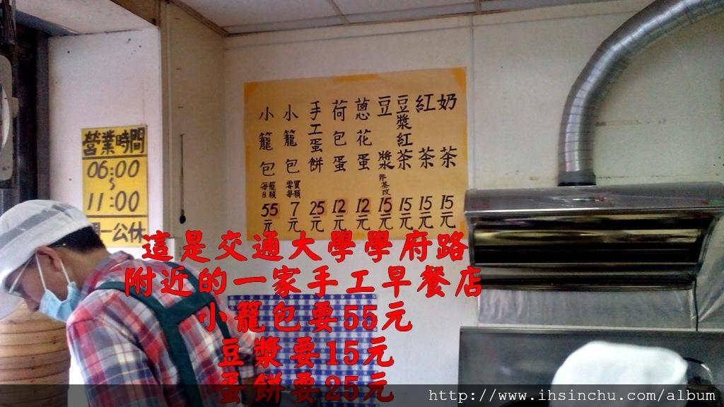 沒有比較就不知道什麼叫便宜,這是交通大學博愛校區及新竹中學在學府路附近的一家早餐店,小籠包要55元,豆漿要15元,蛋餅要25元。