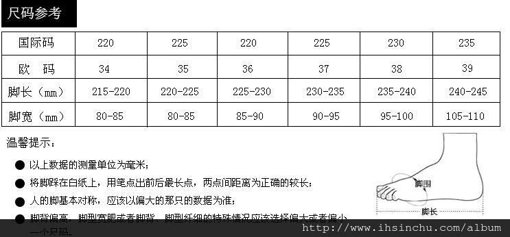 各國鞋子尺碼對照-EUR歐洲鞋子尺寸與國際碼尺吋換算表