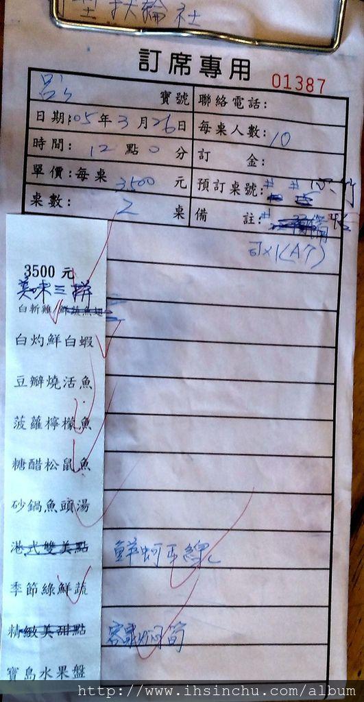 吃活魚價錢:3500元起有十道菜,10個人吃綽綽綽有餘喔! 也可以點4500或5500元一桌!