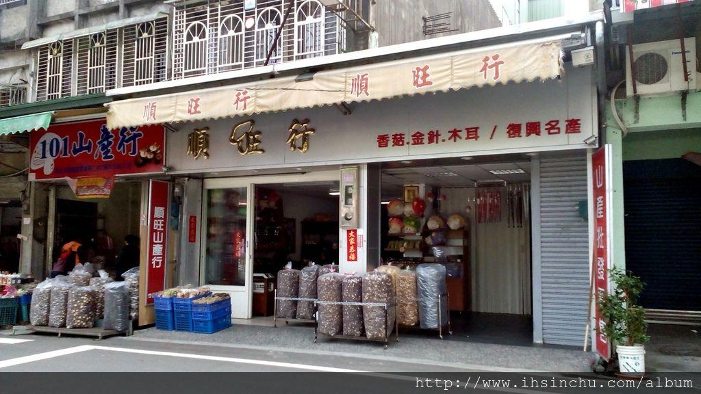 角板山形象商圈大多賣一些香菇、金針、木耳等山產品