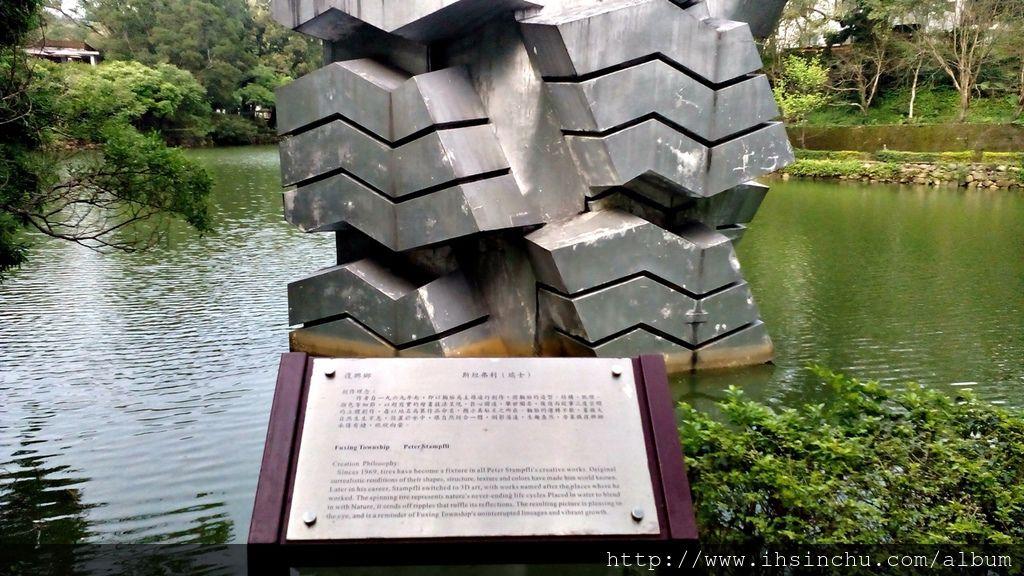 復興鄉(Fuxing Township)  創作理念:作者自一九六九年起,即以輪胎為主題進行創作,將輪胎的造型、結構、肌理、顏色等細節,以超寫實的繪畫技法呈現,舉世聞名,後進而從事三度空間的立體創作,每以地名為其作品命名,顯示其駐足之所在。輪胎的運轉不歇,象徵大自然生生不息,設置於水中,跟自然結合一體,倒影蕩漾,生趣盎然,亦象徵復興鄉承傳有緒,欣欣向榮。