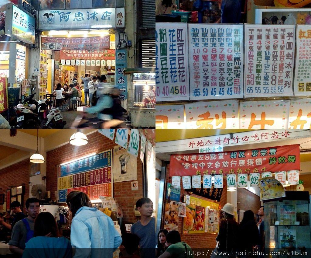 新竹城隍廟口阿忠冰店