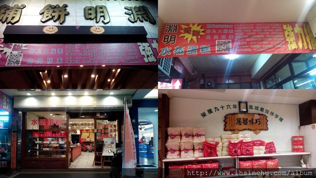 新竹城隍廟美食淵明餅舖水蒸蛋糕