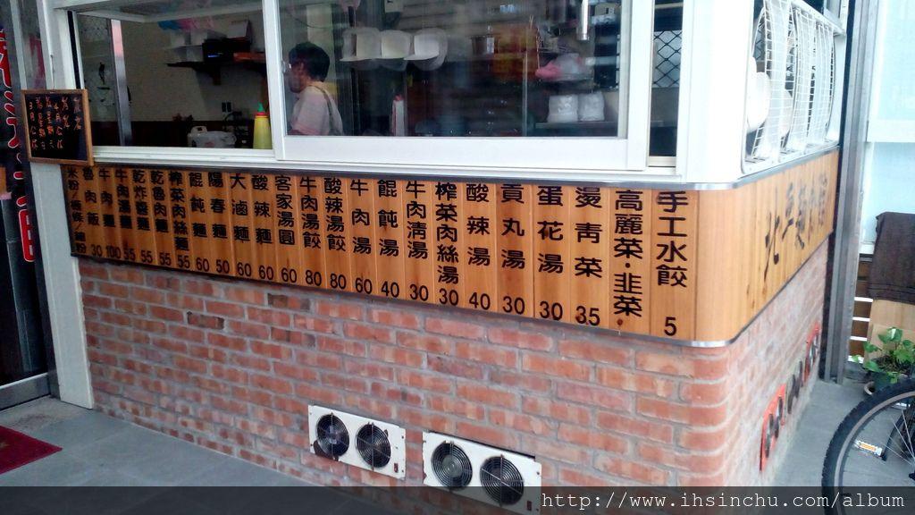 竹北山東麵食館北平麵食館
