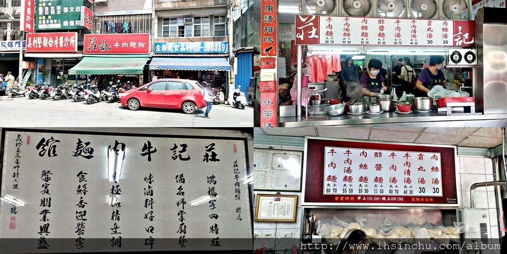 竹東美食餐廳三大名店之一莊記牛肉麵館