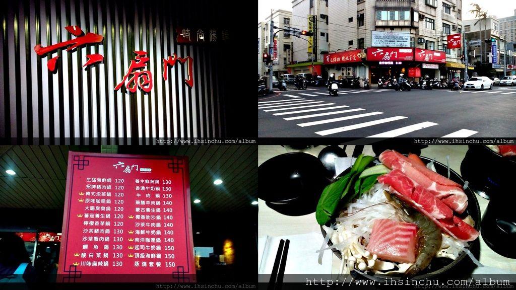 新竹六扇門小火鍋美食餐廳