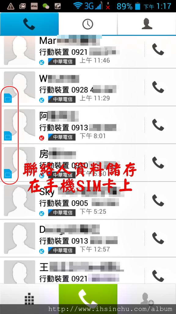 在已接或未接來電清單中,有SIM卡標誌的聯絡人資料都是儲存在SIM卡中,如下圖紅線框起來,W先生、阿先生及房先生的資料都在SIM卡上,在SIM哪上的資料都不能設定鈴聲及拒接來電