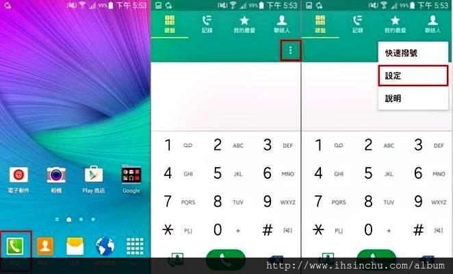 點選這三個點就會出現手機設定,從手機通話設定中可以找到拒接來電黑名單設定選項
