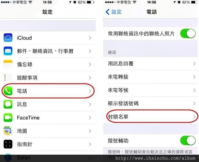 iphone也有手機拒接來電選項喔,iOS有個封鎖名單的功能非常好用。 進入設定中的電話,開啟封鎖名單如下圖。點選新增就能找出要封鎖的電話。