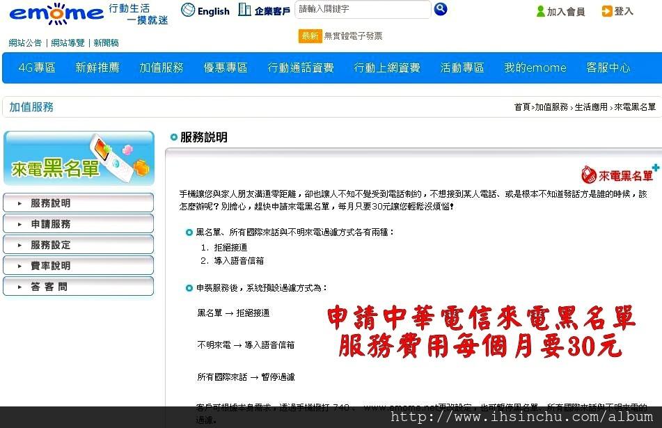 申請中華電信來電黑名單服務費用每個月要30元