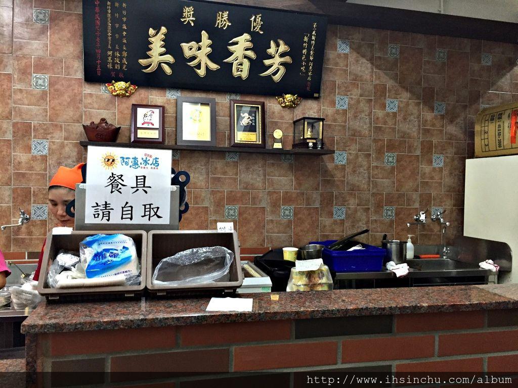 阿惠冰店藏在新竹城隍廟附近的小巷子裡,不見得很好找,但是看看牆上高掛的得獎牌子,就知道這是一家有實力的小吃店喔。