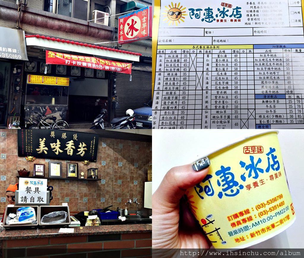 新竹除了阿忠冰店的冰好吃之外,這家阿惠冰店也是超讚的喔,特別是紅豆湯、紅豆牛奶冰等都是新竹人的最愛美食小吃