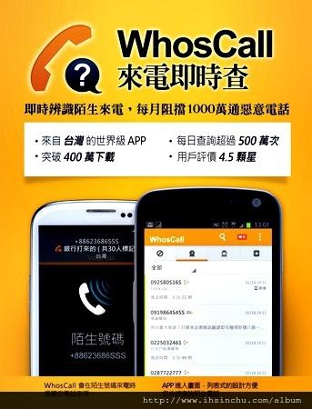 電話封鎖來電黑名單app: Whoscall